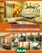 Плиточные работ ы . Плиточные р аботы ISBN:978- 5-17-079764-6