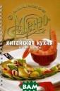 Китайская кухня . Лучшие рецепт ы Арсланова А.В . Китайская кух ня. Лучшие реце пты ISBN:978-5- 271-42466-3