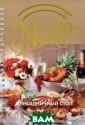 Праздничный сто л Щеклейн-Ланск ая Н.В. Праздни чный стол ISBN: 978-5-271-34740 -5