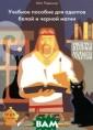 Учебное пособие  для адептов бе лой и чёрной ма гии. Маг Радими р (Базарнов А.  А.) ISBN:978-5- 905948-81-7