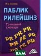 ������ �������� : �������� ���� ���. ������� �.  �. ������� �.  �. ������ ����� ���: �������� � ������. �������  �. �. ISBN:978 -5-394-02002-5