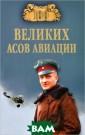 100 великих асо в авиации М. А.  Жирохов Весной  1916 года во Ф ранции впервые  появилось жарго нное слово `ас`  которым стали  называть наибол ее выдающихся л
