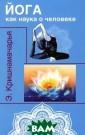 Йога как наука  о человеке Э. К ришнамачарья Кн ига известного  йога и целителя  К.Э.Кришнамача рьи `Йога как н аука о человеке ` раскрывает не обходимые каждо