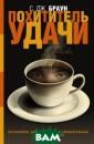 Похититель удач и С.Дж.Браун С. Дж.Браун. Писат ель, чей дебютн ый роман ЖИВЫЕ  ЗОМБИ был номин ирован на прест ижную премию Бр эма Стокера. Пи сатель, считающ