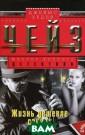 Чейз Дж.Х..Жизн ь дешевле спиче к Чейз Дж.Х. Че йз Дж.Х..Жизнь  дешевле спичек  ISBN:978-5-227- 05392-3