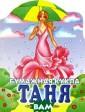 Бумажная кукла  Таня Доброхотов а-Майкова Н. Бу мажная кукла Та ня