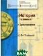 10-11��. ������ ��� �.�. ������ � �������. ���� ������� ������� �� �.�. 10-11�� . ��������� �.� . ������� ����� ��. �����������  ISBN:978-5-360 -01065-4