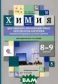 Химия. 8-9 клас сы. Достижение  метапредметных  результатов обу чения. Решение  интегративных у чебных проблем.  Методическое п особие М. А. Ша талов, Н. Е. Ку