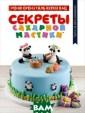 Секреты сахарно й мастики. Торт ы на день рожде ния Рони Орен,  Таль Керен Кац  Книга ТОРТЫ НА  ДЕНЬ РОЖДЕНИЯ -  первая в серии  книг `Секреты  сахарной мастик