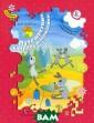 Султанова М.Н.  Путешествие в с трану математик и. Рабочая тетр адь № 7 для дет ей 3-4 лет Султ анова М.Н. Султ анова М.Н. Путе шествие в стран у математики. Р