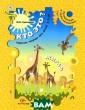Кто это? Жираф.  Путешествие в  страну математи ки. Рабочая тет радь для детей  2-3 лет М. Н. С ултанова Тетрад ь предназначена  для индивидуал ьной работы род