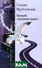 Прощай, `почтов ый ящик`! Галин а Врублевская Н овый сборник Га лины Врублевско й открывает авт обиографическая  проза. Впервые  публикуемая по весть ПРОЩАЙ, `