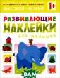 Высокий - низки й. Развивающие  наклейки для ма лышей Вилюнова  В. Эта книжка с  наклейками пре дназначена для  самых маленьких  читателей. Уже  в 1 год ребено