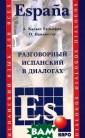 Espana / Разгов орный испанский  в диалогах А.  Кальес Гальофре , О. Панайотти  Это пособие пре дназначено для  тех, кто хочет  овладеть разгов орной испанской
