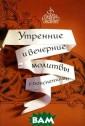Утренние и вече рние молитвы с  пояснениями Сос т. Мурзина Е.Б.  Книга адресова на православным  христианам, ко торые желают гл убже понять смы сл утренних и в