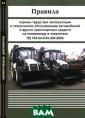 Правила охраны  труда при экспл уатации и техни ческом обслужив ании автомобиле й и других тран спортных средст в на пневмоходу  в энергетике.  РД 153-34.0-03.