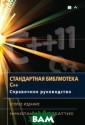 Стандартная биб лиотека C++. Сп равочное руково дство Николаи М . Джосаттис Ста ндартная библио тека С++ содерж ит набор универ сальных классов  и интерфейсов,