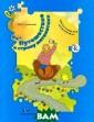 Путешествие в с трану математик и. Рабочая тетр адь №3 для дете й 5-6 лет М. Н.  Султанова 2-е  издание, дорабо танное. ISBN:97 8-5-360-03849-8