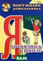 Я готовлюсь к ш коле. Портфолио  дошкольника Е.  В. Меттус, О.  С. Турта, А. В.  Литвина Основн ая цель портфол ио дошкольника  `Я готовлюсь к  школе` - это фо