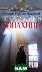 История одной м онахини Монахин я Евфимия (Паще нко) Монахиня Е вфимия (Елена П ащенко) - особе нный автор, она  работает врачо м в одной из по ликлиник Москвы
