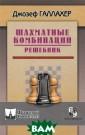 Шахматные комби нации. Решебник  Джозеф Галлахе р В книге извес тного английско го гроссмейстер а представлены  365 заданий, ра збитых по пяти  уровням сложнос