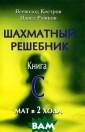 ���.��������� � �������.����� C .��� � 2 ���� � ������ �.,����� � �. ���.������ ��� ��������.�� ��� C.��� � 2 � ��� ISBN:978-5- 94693-347-6