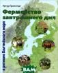Фермерство завт рашнего дня в р егионе Балтийск ого моря Артур  Гранстедт В это й книге Артур Г ранстедт исполь зовал свой мног олетний опыт ра боты в качестве