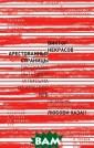 Арестованные ст раницы Виктор Н екрасов Виктор  Платонович Некр асов, замечател ьный киевский п исатель, несмот ря на Сталинску ю премию за сам ую правдивую кн