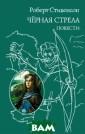 Черная стрела.  Повести Стивенс он Р.Л. Черная  стрела. Повести  ISBN:978-5-699 -72734-6