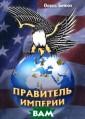 Правитель импер ии Составители:  Д. Григорьев,  В. Правитель им перии ISBN:978- 5-98405-095-1