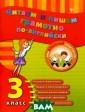 Читаем и пишем  грамотно по-анг лийски: 3 класс  Чимирис Ю.В. Ч итаем и пишем г рамотно по-англ ийски: 3 класс  ISBN:978-5-222- 22555-4