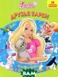 Barbie. Друзья  Барби. Развиваю щая книжка с на клейками Mattel , Барби Барби о чень любит живо тных и заботитс я о них. Познак омься с ее дики ми и домашними