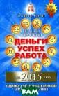 Деньги, успех,  работа. Полный  гороскоп на 201 5 год Татьяна Б орщ Деньги для  одних - зависим ость, одним они  помогают, друг их - топят, ден ьги - это слава