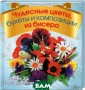 Чудесные цветы,  букеты и компо зиции из бисера  Фитцджеральд Д . Эти нежные цв еты оживят ваш  дом и никогда н е завянут! Благ одаря этой книг е вы научитесь