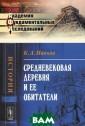 Средневековая д еревня и ее оби татели К. А. Ив анов Книга буде т интересна как  специалистам-и сторикам, так и  широкому кругу  читателей, увл екающихся истор
