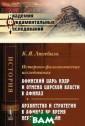 Историко-филоло гические исслед ования. Афински й царь Кодр и о тмена царской в ласти в Афинах.  Архонтство и с тратегия в Афин ах во время Пер сидских войн К.