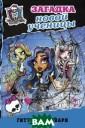 Monster High. � ���� ��������.  ������� ����� � ������ ����� �� �������   ����� ��, � ����� ��� ������ �������� �. ������ ��� � �����-�� ������ �� �� ����, ���