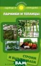 Парники и тепли цы:строим и выр ащиваем Калюжны й С.И. Парники  и теплицы:строи м и выращиваем  <b>ISBN:978-5-2 22-22932-3 </b>