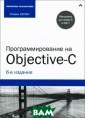Программировани е на Objective- C Стивен Кочан  Objective-C - с тандартный язык  программирован ия приложений н а платформах Ma c OS X и iPhone . Он также расп