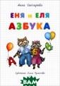 Еня и Еля. АЗБУ КА Гончарова А  ISBN:978-5-7793 -2412-0