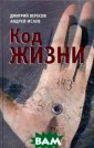 Код жизни Верес ов Д., Исаев А.  Код жизни ISBN :978-5-4311-003 5-2