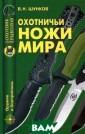 Охотничьи ножи  мира Шунков В.Н . Охотничьи нож и мира ISBN:978 -5-39969-253-9