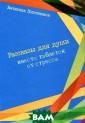 Рассказы для ду ши вместо табле ток от стресса  Плотников В.А.  Рассказы для ду ши вместо табле ток от стресса  ISBN:978-5-9818 7-860-2