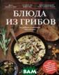 Блюда из грибов  Марина Король  Грибы - соверше нно уникальный  продукт. Они пр екрасно сочетаю тся с мясом, ов ощами, крупами,  содержат множе ство полезных в