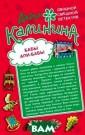 Бабы Али-Бабы.  Ночь любви в пр отивогазе Дарья  Калинина Бабы  Али-Бабы. Ночь  любви в противо газе <b>ISBN:97 8-5-699-72603-5  </b>