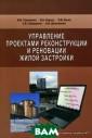 Управление прое ктами реконстру кции и реноваци и жилой застрой ки Теличенко В. И. - ISBN:978-5 -93093-673-5