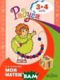 Моя математика.  Развивающая кн ига для детей 3 -4 лет Е. В. Со ловьева Пособие  входит в прогр аммно-методичес кий комплекс `Р адуга`. Пособие  предназначено