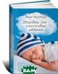 Здоровый сон —  счастливый ребе нок Марк Вайсбл ут Цитата `Мне  симпатична фило софия доктора В айсблута, котор ый утверждает,  что важнее всег о в жизни - хор