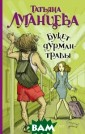 Букет дурман-тр авы Татьяна Луг анцева <p></p>  Астра Фадеева —  самостоятельна я женщина, веде т собственный б изнес, в одиноч ку воспитывает  сына, а еще пом
