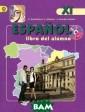 Espanol 11: Lib ro del alumno /  Испанский язык . 11 класс. Угл убленный курс.  Учебник (+ CD-R OM) Кондрашова  Надежда Азариев на, Костылева С ветлана Владими